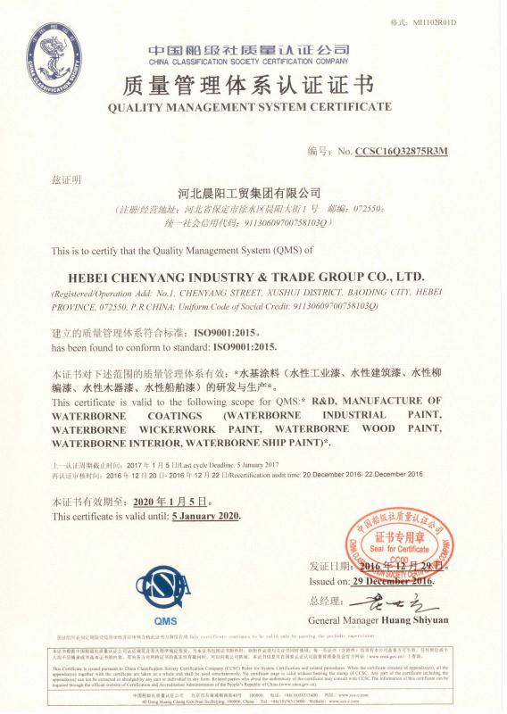 CHINA CLASSFICATION SOCETY CEATFATION COMPANY QUALITY MANAGEMENT SYSTEM CERTIFICATE