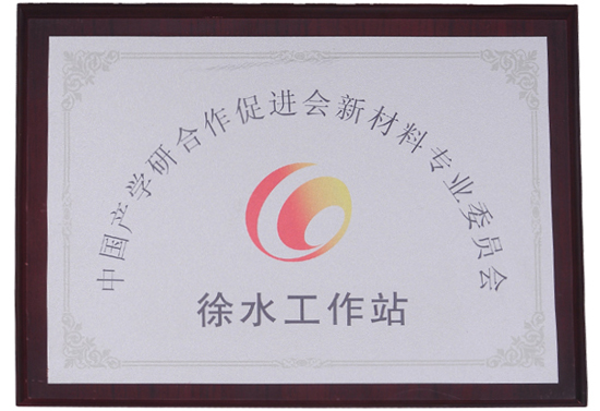 Advanced Materials Committee of China Industry-University-Research Institute Collaboration Association