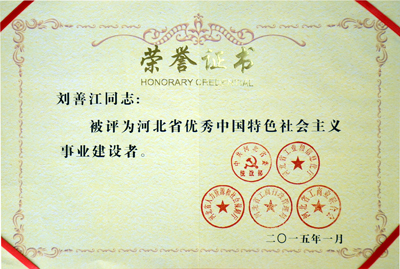 Certificate of Excellent Chinese Socialist Builder in Hebei Province